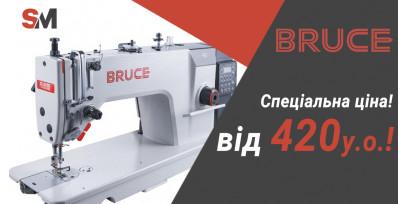 Спеціальна ціна на лінійку автоматичних прямострочних машин ТМ BRUCE.