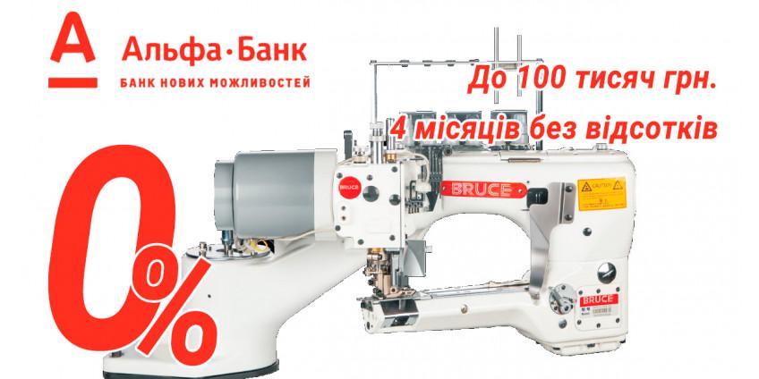Як оформити промислову швейну техніку в кредит від Альфа-Банку