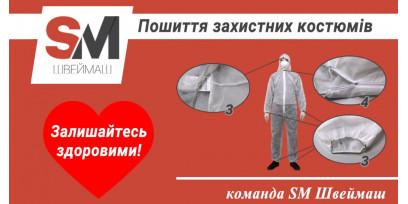 Обладнання для пошиття захисних одноразових костюмів