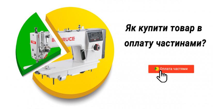 Покрокова інструкція як замовити промислове швейне обладнання в оплату частинами від Приватбанку