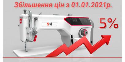 Важливо! Підвищення цін на промислове швейне обладнання